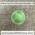 EFCO Эмаль Прозрачная Зеленая листва Сhestnut №1163 молотая 10 гр.