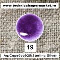 Дулево Эмаль Прозрачная фиолетовая №19 молотая 20 гр.