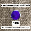 Дулево Эмаль Прозрачная синяя №126 молотая 20 гр.