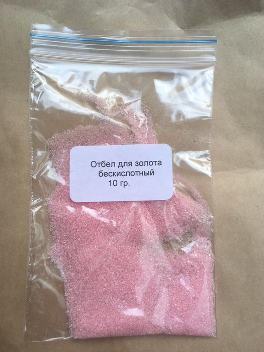 Отбел для золота бескислотный розовый порошковый 10 гр.
