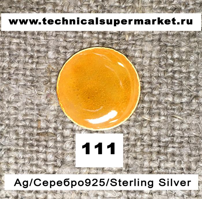 Дулево Эмаль Прозрачная золотисто-желтая №111 молотая 20 гр.