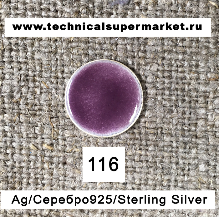Дулево Эмаль Прозрачная фиолетовая №116 молотая 20 гр.