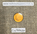 EFCO Эмаль Прозрачная Желтая медь Copper yellow №1183 молотая 10 гр.